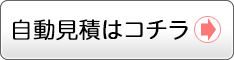 「アキレスフラーレ防炎0.5t」御見積へ
